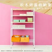 【dayneeds】松木90x45x150cm五層烤白原木板收納層架