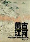 (二手書)萬古江河:中國歷史文化的轉折與開展