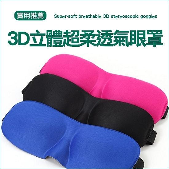 3D立體超柔透氣眼罩 遮光 睡眠 出國 助眠 可調節 眼罩 出差 旅行【J150】慢思行