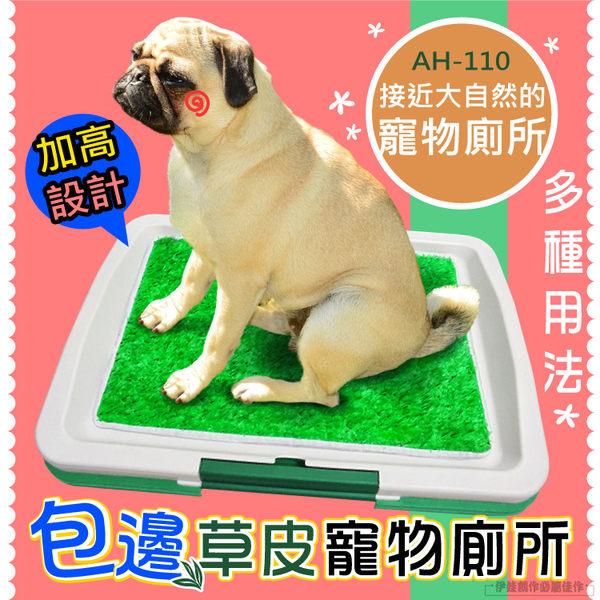 狗廁所泰迪寵物狗狗用品狗尿盆便盆自動小型犬金毛大號大型犬沖水寵物廁所【AH-110】