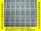 二手書博民逛書店罕見1976年四川省布票(一張上有20小張.面值壹市尺)16開2