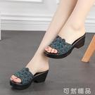 韓版新款厚底楔形涼拖鞋女夏媽媽中跟拖鞋外穿女士防滑凉鞋厚底鞋 可然精品
