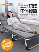 午憩寶折疊床單人午休辦公室成人家用躺椅簡易行軍午睡多功能沙灘【七七特惠全館七八折】