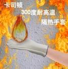 卡司頓耐300度高溫手套 NFFF35-33 隔熱阻燃耐磨防割食 現貨快出