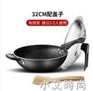麥飯石不粘鍋炒鍋燃氣灶適用家用炒菜液化氣天然氣煤氣灶專用馬勺 NMS小艾新品