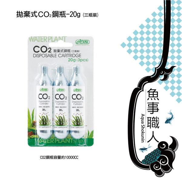 ISTA 伊士達【20g 拋棄式鋼瓶(3支裝)】水草 二氧化碳 CO2鋼瓶 鋼瓶供應組補充瓶 魚事職人