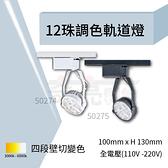 【奇亮科技】含稅 12珠調色軌道燈 LED軌道燈 投射燈 射燈 可另購遙控器 全電壓 ITE-50274、50275