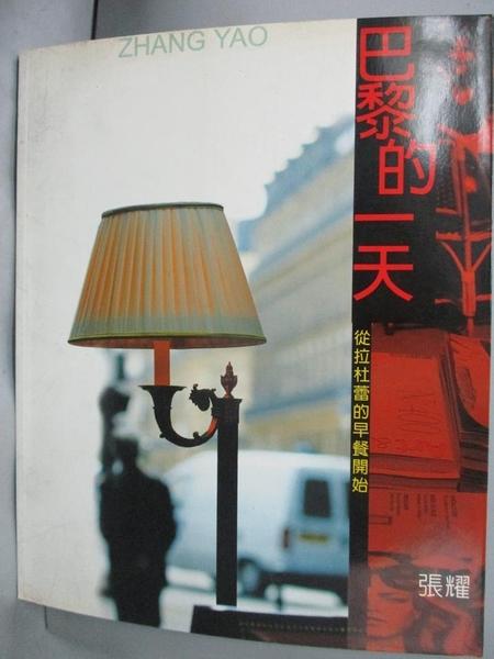 【書寶二手書T6/攝影_JPP】巴黎的一天_張耀