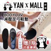 贈-抗菌噴霧|BODYLUV 減壓足弓鞋墊【妍選】