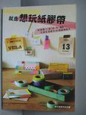 【書寶二手書T1/美工_OFL】就是想玩紙膠帶-紙膠帶×紙.布.木.飾品充滿生活感的40個創意點子
