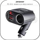 《飛翔無線3C》peripower PS-U11 極速擴充式12V+雙QC3.0車用快充│公司貨│車內點煙孔 USB充電