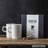 北歐簡約馬克杯陶瓷創意潮流韓版ins杯子帶蓋勺水杯禮盒情侶一對