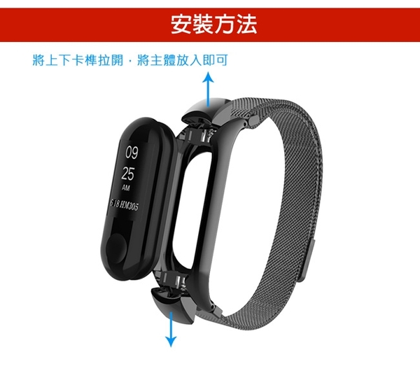 [贈保護貼2張] 小米手環3米蘭金屬錶帶腕帶 替換錶帶