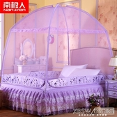 蒙古包蚊帳 三開門拉鍊支架1.2單人學生宿舍1.5米1.8m床家用雙人CY『新佰數位屋』