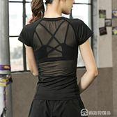 速幹衣女T恤緊身罩衫鏤空蕾絲運動短袖健身衣瑜伽服跑步上衣 美斯特精品