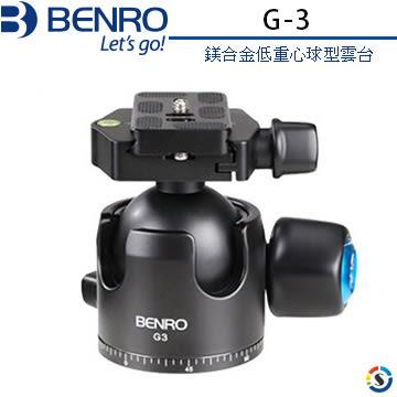 ★百諾展示中心★BENRO G-3鎂合金低重心球型雲台(G3)