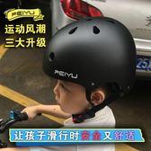 輪滑兒童頭盔裝備滑板護具自行車滑冰溜冰寶寶平衡車安全帽子男孩