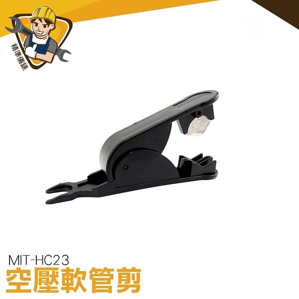 空壓剪 切管器 pe切管器 剪線器【精準儀錶】MIT-HC23 切口平整 裁管器 矽膠管
