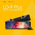 送64G卡『 LOOKING 錄得清 LD-9 Plus + GPS測速器 』電子全螢幕流媒體後視鏡+前後雙鏡頭行車紀錄器