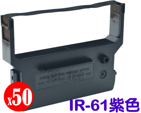 紫色 [x50個] IR-61 IR61 色帶 (收銀機 SYS-3300 Sharp ER-A430 創群 Innovision 6600 發票機)