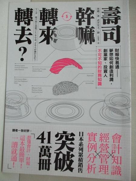【書寶二手書T1/投資_B5C】壽司幹嘛轉來轉去-夢想如何創造利潤,創業家、投資人不可不知的財