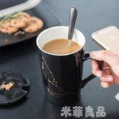 創意星座杯子陶瓷馬克杯帶蓋勺辦公室大容量水杯家用咖啡杯泡茶杯  米菲良品