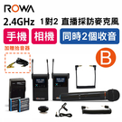 ROWA 樂華 RW-2401S 一對二 音樂無線麥克風-B餐 贈 拾音器 音樂用 音樂收音麥克風