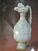 【書寶二手書T2/藝術_DX7】中國美術全集工藝美術編(2)陶瓷(中)_附殼