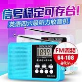 收音機 大學英語校園專用調頻fm四六級考試高考四級六級聽力收音機 2色