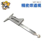 《精準儀錶旗艦店》焊接 小工具焊道規測量焊道間隙高低規
