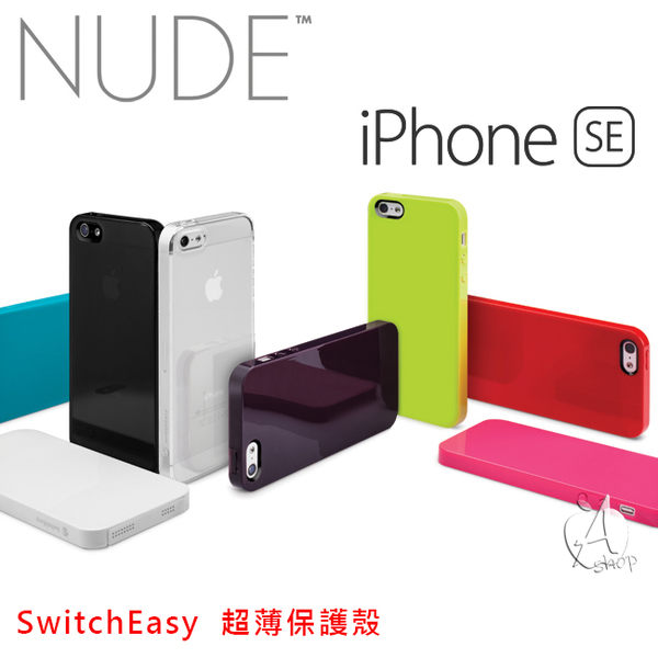 【A Shop】 SwitchEasy NUDE iPhone SE 5S 5 超薄保護殼 手機殼 背蓋