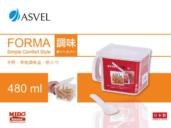 【PO776023】ASVEL FORMA 手柄.單格調味盒.附小勺 480ml《Mstore》