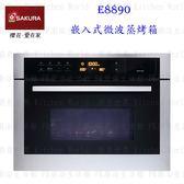 【PK廚浴生活館】高雄櫻花牌 E8890  嵌入式微波蒸烤箱  蒸烤箱   實體店面 可刷卡