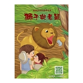 樂樂貝貝的異想世界(獅子與老鼠)