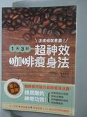 【書寶二手書T8/養生_ZCL】這樣喝就會瘦!1天3杯超神效咖啡瘦身法_小田原雅人/監修