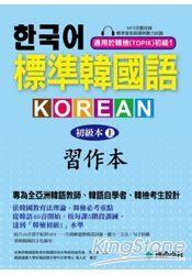 標準韓國語初級本(上)習作本:專為全亞洲韓語教師、韓語自學者、準備韓檢考生設計的