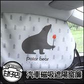 汽車 磁吸 遮陽窗簾 隔熱 防熱  小熊 大象 花 仙人掌 夏日 繽紛花樣 甘仔店