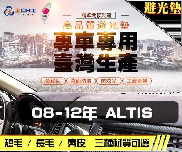 【長毛】08-12年 Altis 避光墊 / 台灣製、工廠直營 / altis避光墊 altis 避光墊 altis 長毛 儀表墊