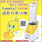 果汁調理機(再送隨行杯1組)限量20組【...