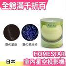 【夏季 綠色】日本 HOMESTAR Relax 室內星空投影機 流星 可定時角度調整 1萬顆星【小福部屋】