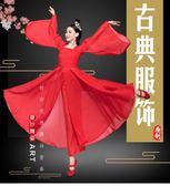 古典演出服古典舞演出服女飄逸中國風涼涼舞蹈服現代仙女漢服紅昭愿古裝成人 歐歐