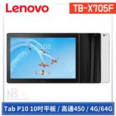 Lenovo Tab P10 TB-X705F 10.1吋 【0利率,送專用保護貼】 平板 (4G/64G) 高通450
