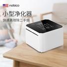 諾比克桌面小型空氣凈化器家用除甲醛霧霾迷你臥室殺菌除
