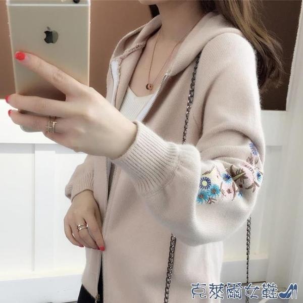 2021秋裝新款毛衣女開衫韓版寬松百搭洋氣連帽拉鏈針織衫女外套 快速出貨
