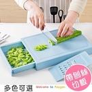 創意抽屜式收納砧板 雙層菜板 塑料砧板 附帶刨絲器