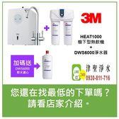 【給小弟我一個服務的機會】【LINE ID:0930-811-716】3M DWS6000智慧型雙效淨水器+HEAT1000熱飲機