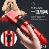 寵物理髮器 寵物剃毛器小狗狗推毛理發器大型犬充電推子推毛機器zzy9307『易購3c館』