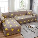 沙發套 組合式沙發套罩一套全包彈力萬能沙發保護坐墊套通用型沙發TW【快速出貨八折下殺】