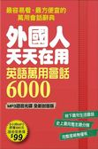 外國人天天在用 英語萬用會話6000 MP3語音光碟【全新封面版】:800個日常主題、60..
