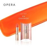 OPERA渲漾水色唇膏N-04橙橘(3.9g)【花嫁唇膏】